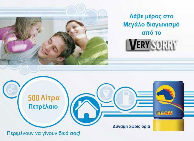 Διαγωνισμός 500 λίτρα πετρέλαιο προσφορά της εταιρείας «ΕΤΕΚΑ»