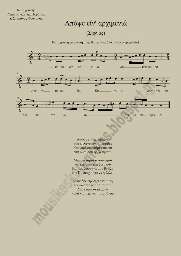 Apopse ein archimenia (Sifnos) - Katerina Synodinou (voice) Transcription: Lamprogiannis Pefanis & Stefanos Fevgalas