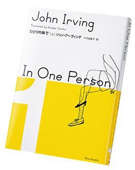 『ひとりの体で』 ジョン・アーヴィング