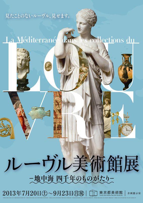 http://www.museum.or.jp/uploads/imdb/file//event/00080301/00080301.jpg