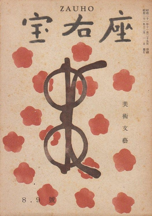 Miss Spectacles: Gorgeous Vintage Bespectacled Japanese Magazine Cover