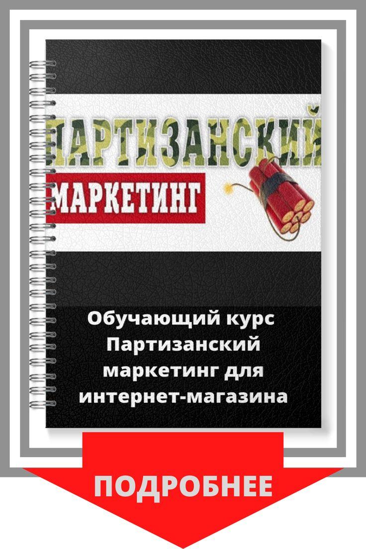 Продвижение сайта партизанский маркетинг видеоуроки создание сайта с нуля
