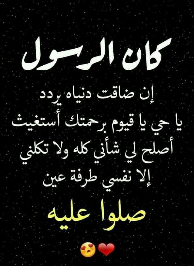 Pin On دعاء و إستغفار و حمدا و أذكار و تسبيح و رقيه و ورد و أقوال