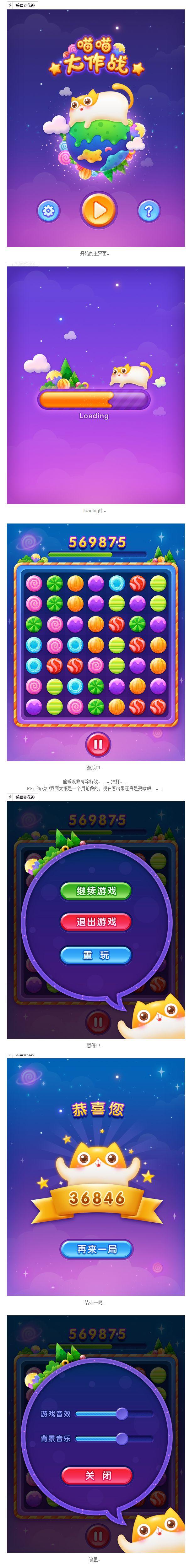 喵星人大作战之消除类小游戏|游戏UI|G...