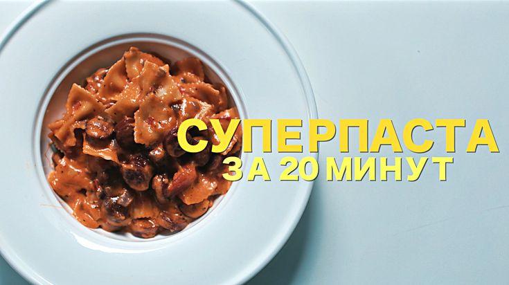 Паста за 20 минут [Рецепты Bon Appetit]#pasta#taste#delicious#recipe