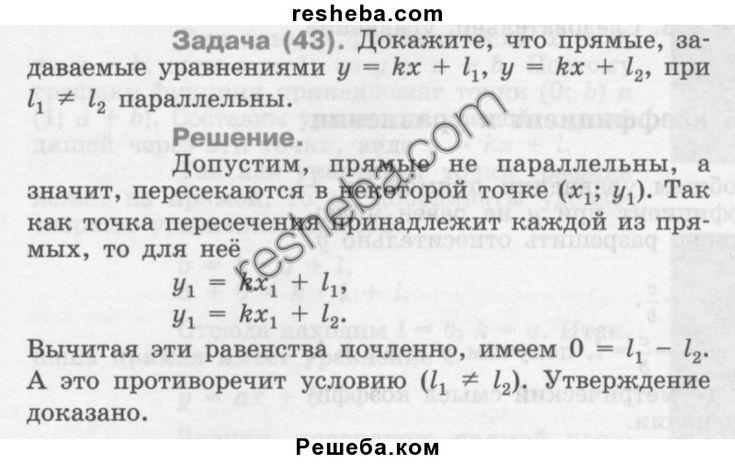 9 алгебре гдз по классе гришина и в