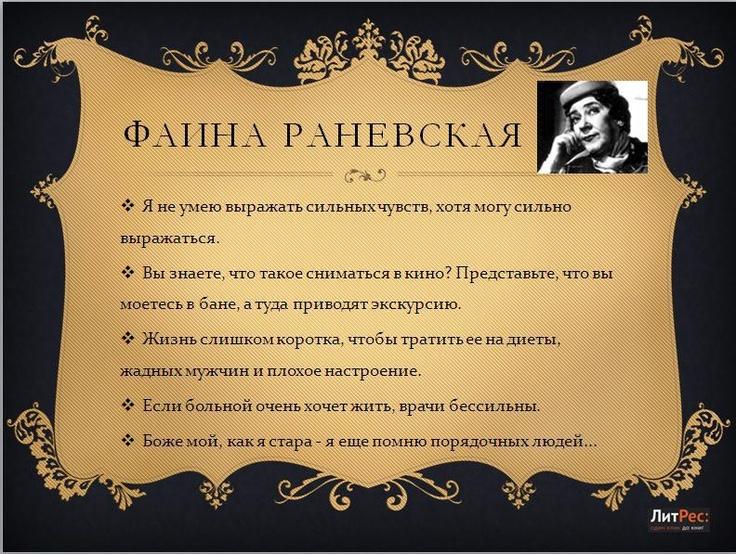 Great Faina Ranevska!