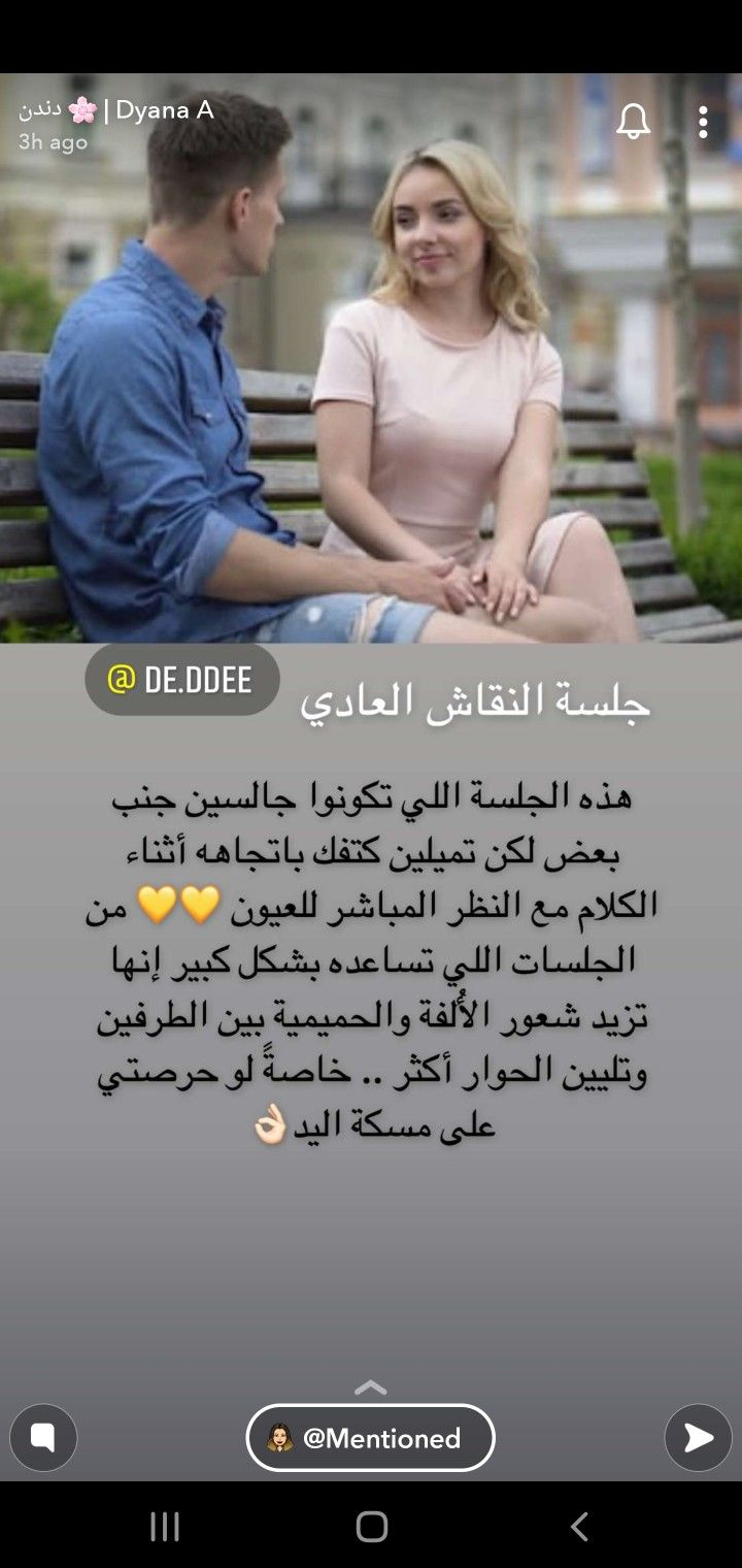 Pin By Noora Alameri On هند عنايه و أفكار Marriage Life How To Improve Relationship Life Lessons