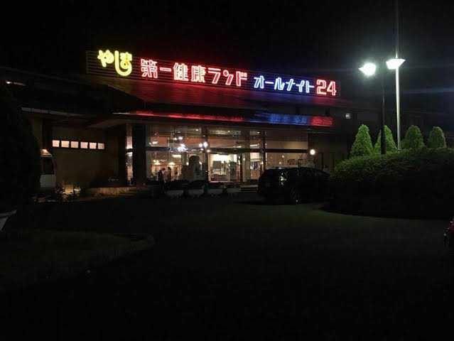 屋島第一健康ランドネオン 2020 屋島 香川県 香川