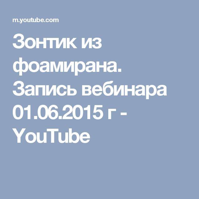 Зонтик из фоамирана. Запись вебинара 01.06.2015 г - YouTube