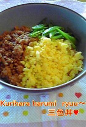 三色丼♥卵のそぼろのレシピ~栗原はるみ流