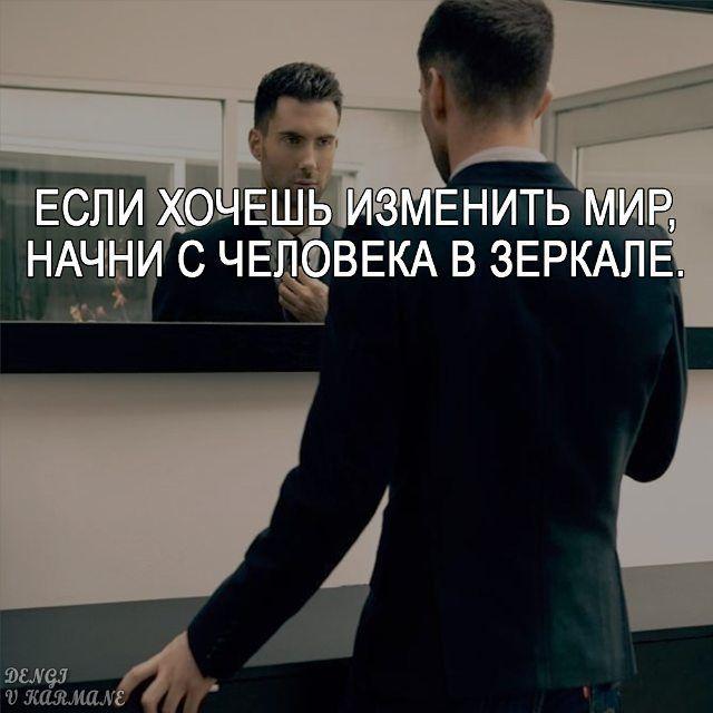 #мотивация #красавчик #мужчина #мысли #цитата #правильносказано #полезныесоветы #deng1vkarmane
