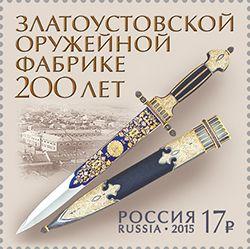 Почтовая марка «200 лет Златоустовской оружейной фабрике»