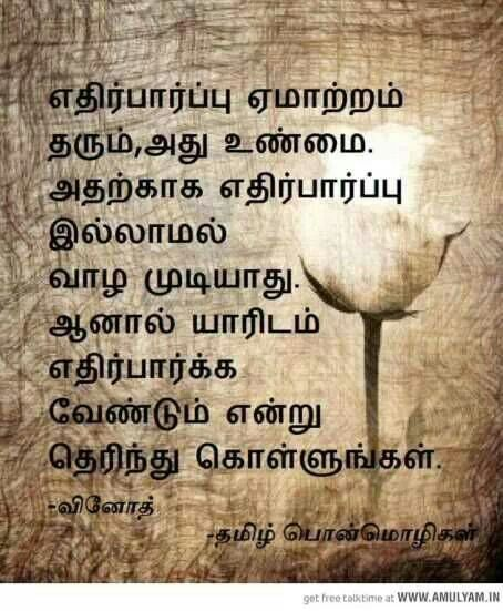 Family Quotes In Tamil: Expectation Hurts Quotes. QuotesGram