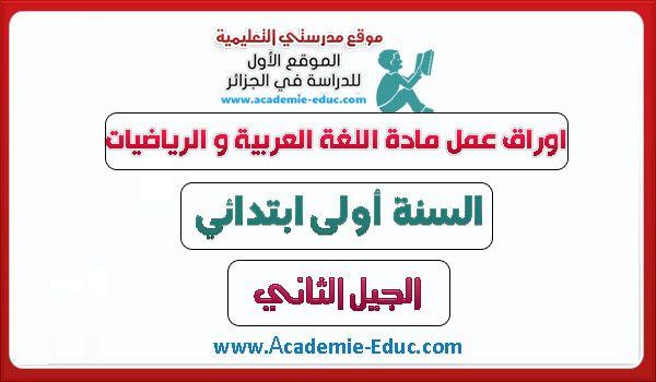 اوراق عمل مادة اللغة العربية و الرياضيات السنة الأولى ابتدائي الجيل الثاني Mathematics Worksheets Education Guide Mathematics