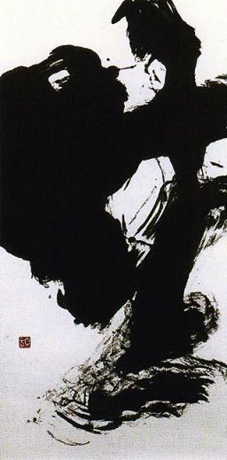 Hakuun Saito 齊藤白雲 (1949-), 睦 Mutsu (Harmonious).