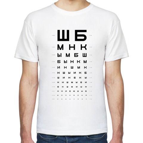 Футболка Таблица проверки зрения ШБМНК - Простые картинки