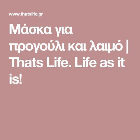 Μάσκα για προγούλι και λαιμό   Thats Life. Life as it is!