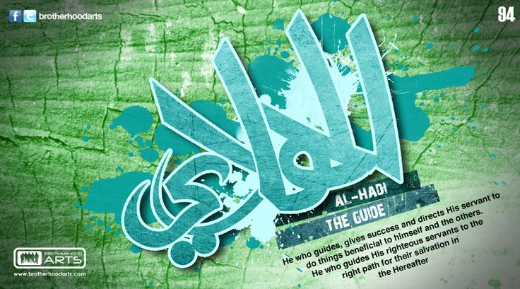 94. Al-Hadi (The 99 names of God: The Guide)