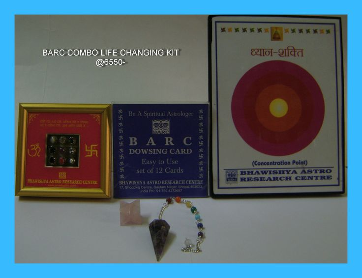 BARC Life changing kit- Introducing set of  05- *Navgraha  aashirwad –silver fitted stand with 09 real gemstones,improves money & success. *Concentration point – A spiritual power who improves concentraion,willpower & confiedence. *Dowsing cards- Astro support cards for your questions *Dowser- It gives you answer of any question *Rose star- helpful for love & energetic relations  Now, you are ready for most positive & success changes in you life in just  Rs.5950- only in place of…