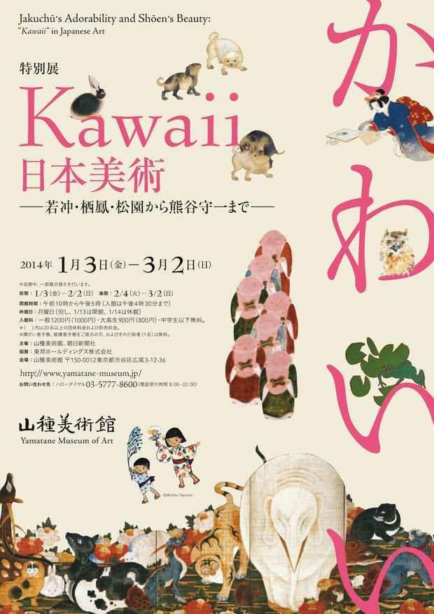 poster for 「Kawaii 日本美術 - 若冲・栖鳳・松園から熊谷守一まで -」 #和
