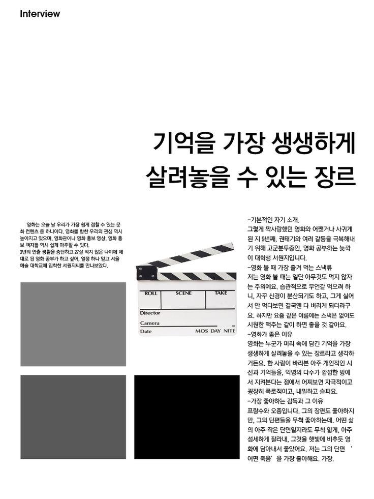 영화 소개 주제의 편집디자인