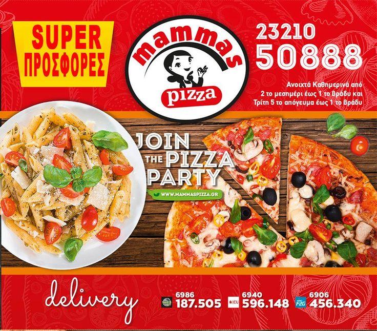 Πεινάσατε;;;.. Μπείτε στο site μας και με ένα κλικ είμαστε στην πόρτα σας.. Γιατί η mamma's είναι μόνο μία!!  Join the pizza party!!! www.mammaspizza.gr #serres #pizza #delivery #pasta #food #onlinedelivery #burgers #salad #pizzadelivery #hungry #foodie