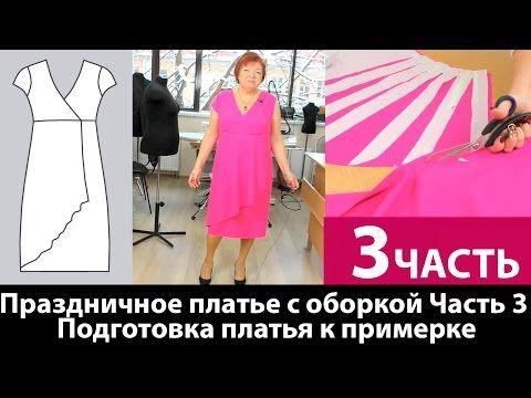 Вечернее праздничное платье с оборкой Подготовка платья к примерке Часть 3 - YouTube