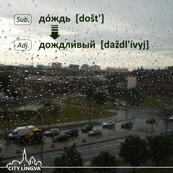 ДОЖДЬ [dóšt'] 'rain', Sub. -->  ДОЖДЛИВЫЙ [daždl'ívyj] 'rainy', Adj.  дождливЫЙ город; дождливАЯ погода; дождливОЕ лето; дождливЫЕ дни