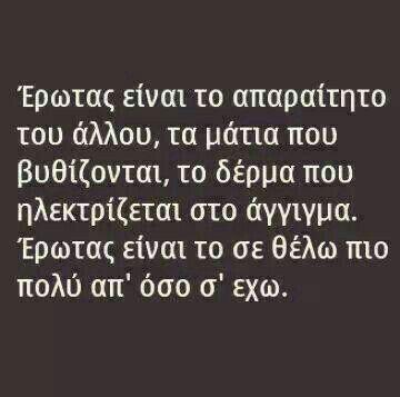 ...ερωτας