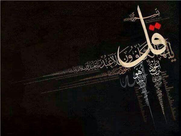 Arabic calligraphy......Masha Allah