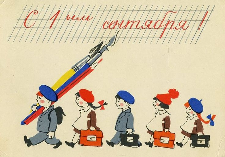 Big HEAVY rectangular school bags (L. Model, 1963 ✭ vintage kids soviet postcard)