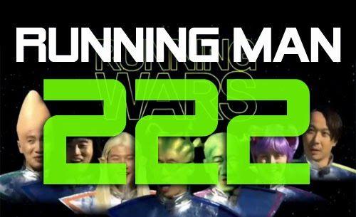 Running Man Episode 222