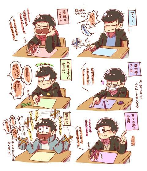 おそ松さん 学パロ