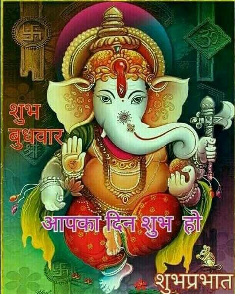 Jay Shri Ganesh   Morning images in hindi, Morning images ...