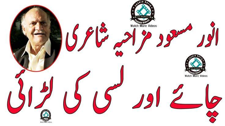 Anwar Masood Latest Funny || Punjabi Show || Comedy Show || انور مسعود ک...