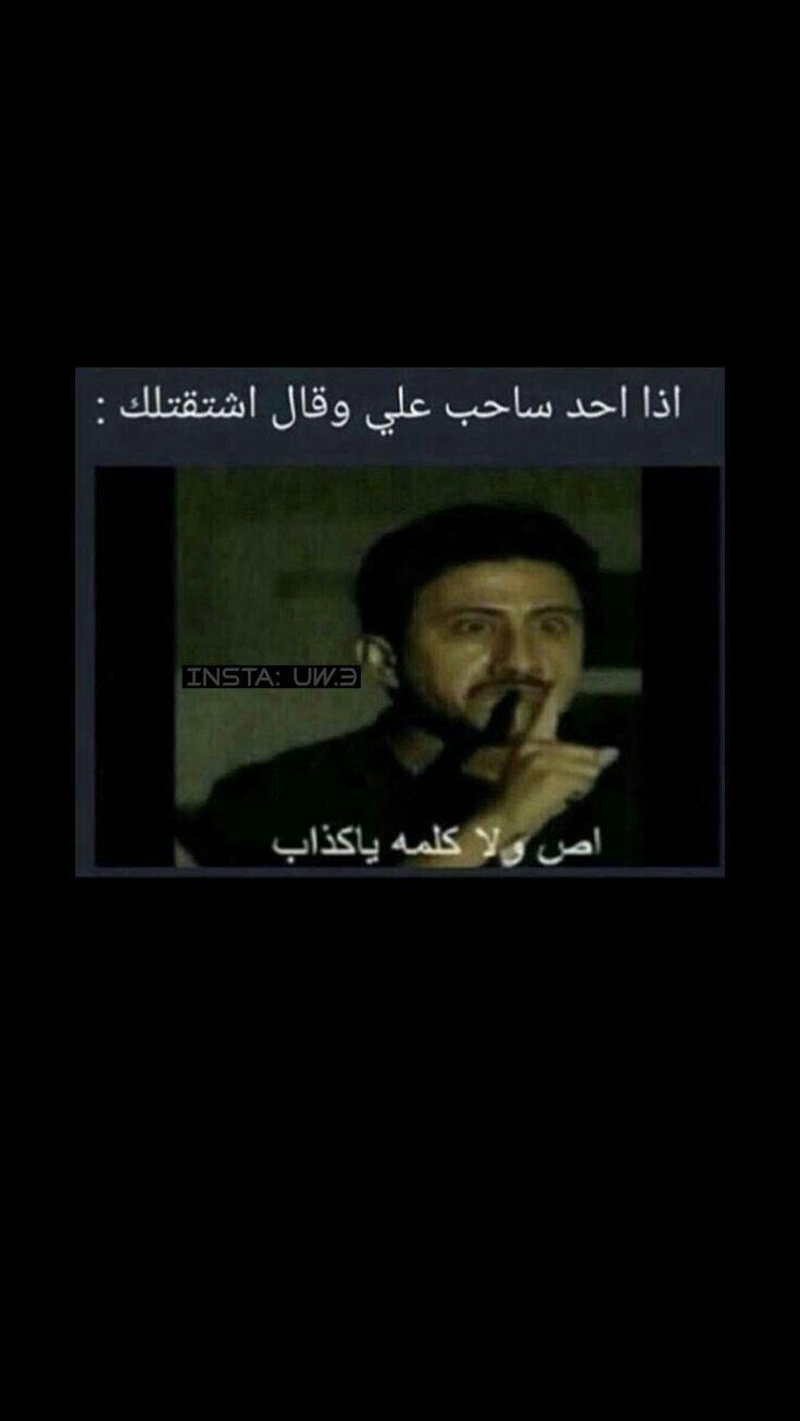انطم Jokes Quotes Funny Joke Quote Funny Arabic Quotes
