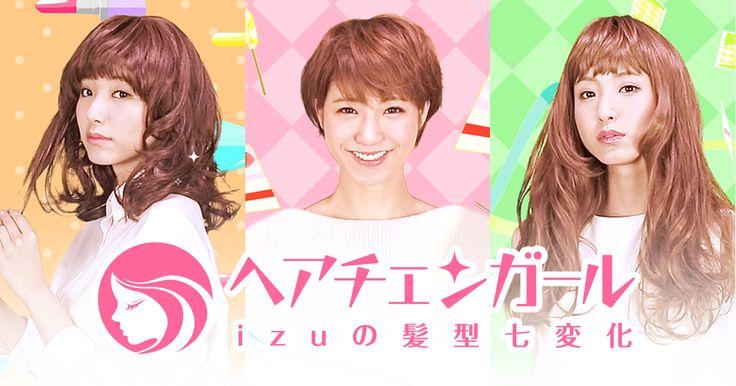 「髪が変われば、運命が変わる。」− 髪から女性をかえる、女性向けの頭皮ケアシャンプー|マイナチュレ キャンペーンサイトです。