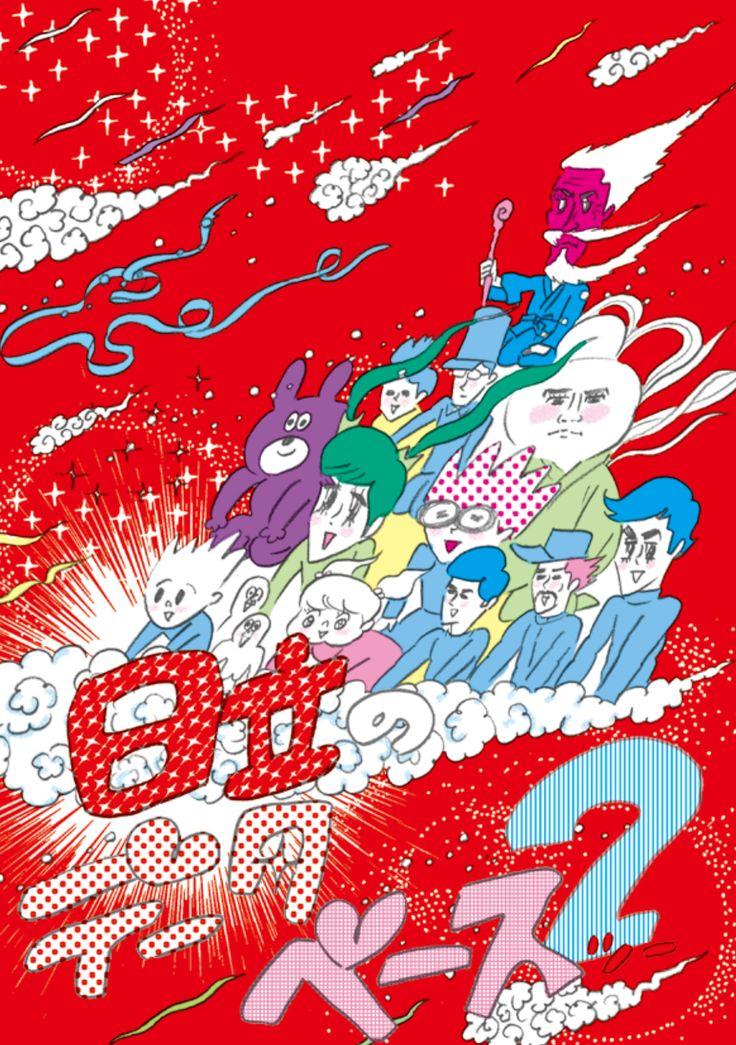 Hitachi Database - Tanaka Katsuki, Hiroyuki Watanabe (olola) #Graphic Design Poster