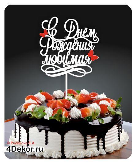 Купить топпер с днем рождения www.4Dekor.ru