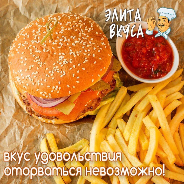 Чизбургер де Люкс 👌 http://elitavkusa.ru/burgery-geleznodorogniy/chizburger-de-ljuks.html  Невозможно удержаться от искушения😋 Абсолютно бесплатная и быстрая доставка блюд менее часа по Железнодорожному🚀  👌Вкус удовольствия - оторваться невозможно!👌