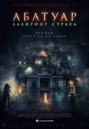 Смотреть фильм Абатуар. Лабиринт страха 2016