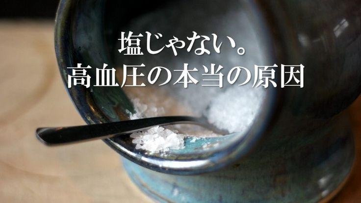 「正しい塩の取り方」と「血圧が上がる本当の理由」をお伝えします。