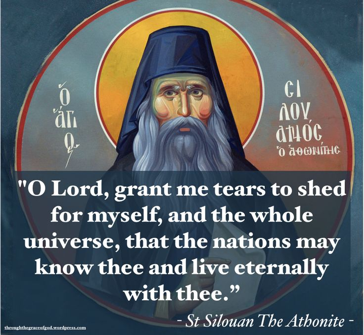 """O Lord, grant me tears to shed for myself, and the whole universe, that the nations may know thee and live eternally with thee."" – St Silouan the Athonite #orthodoxquotes #orthodoxy #christianquotes #stsilouantheathonite #stsilouantheathonitequotes #throughthegraceofgod"