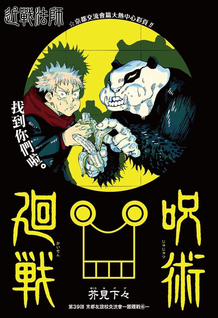 「Jujutsu Kaisen」おしゃれまとめの人気アイデア Pinterest Zuno 呪術, 漫画, イラスト