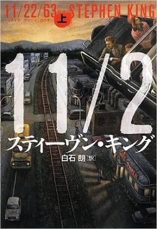 11/22/63 上巻