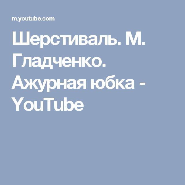 Шерстиваль. М. Гладченко. Ажурная юбка - YouTube