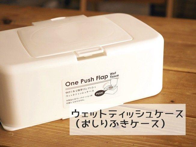 キャンドゥで購入したウェットティッシュケース おしりふきケース 子供の暮らしと100円均一 おしりふきケース ウェットティッシュケース おしりふき