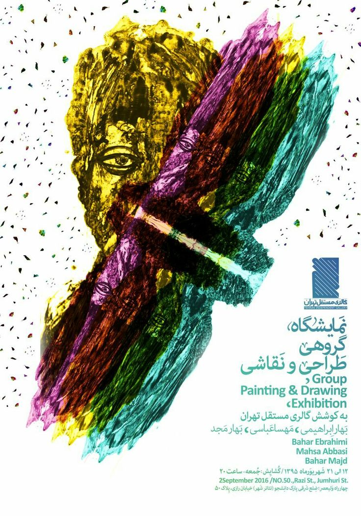 Exhibition Poster - designer: Amin Yavari Sani - 2016