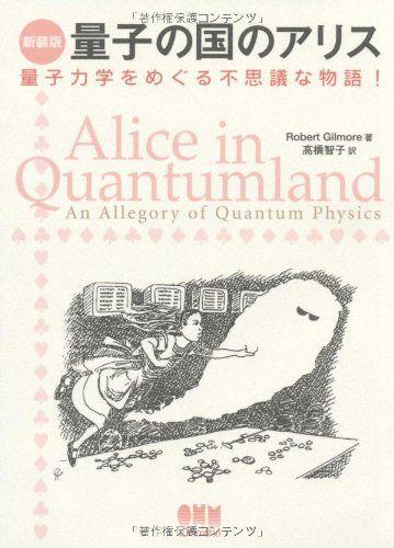 Amazon.co.jp: 量子の国のアリス―量子力学をめぐる不思議な物語!: ロバート ギルモア, Robert Gilmore, 高橋 智子: 本